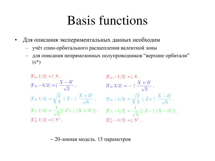 Basis functions