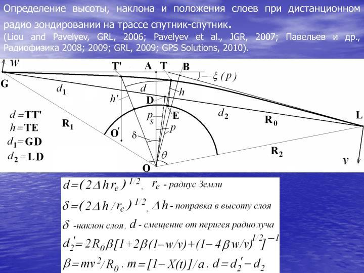 Определение высоты, наклона и положения слоев при дистанционном радио зондировании на трассе спутник-спутник