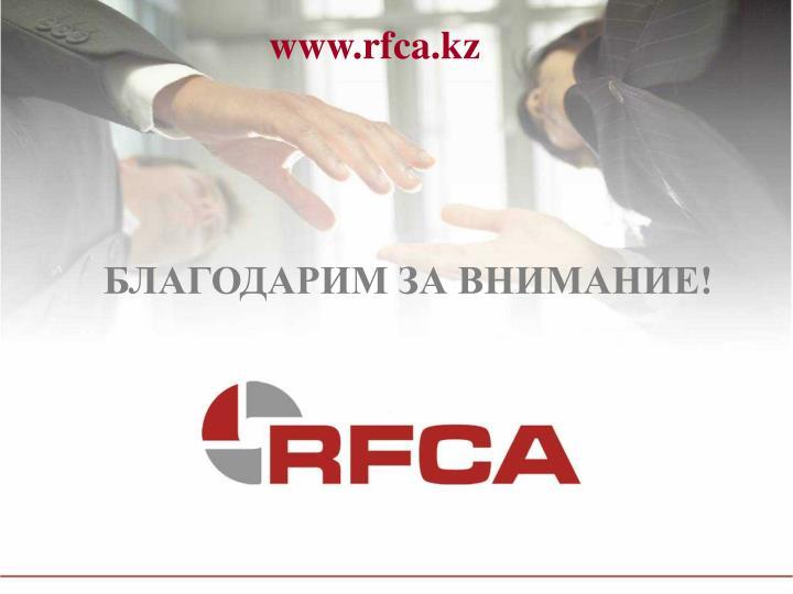 www.rfca.kz