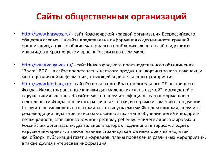Сайты общественных организаций
