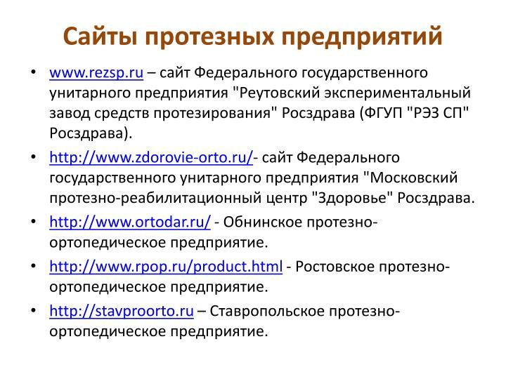 Сайты протезных предприятий