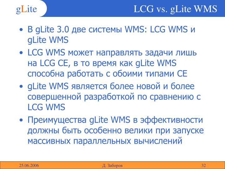 LCG vs. gLite WMS