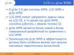 lcg vs glite wms