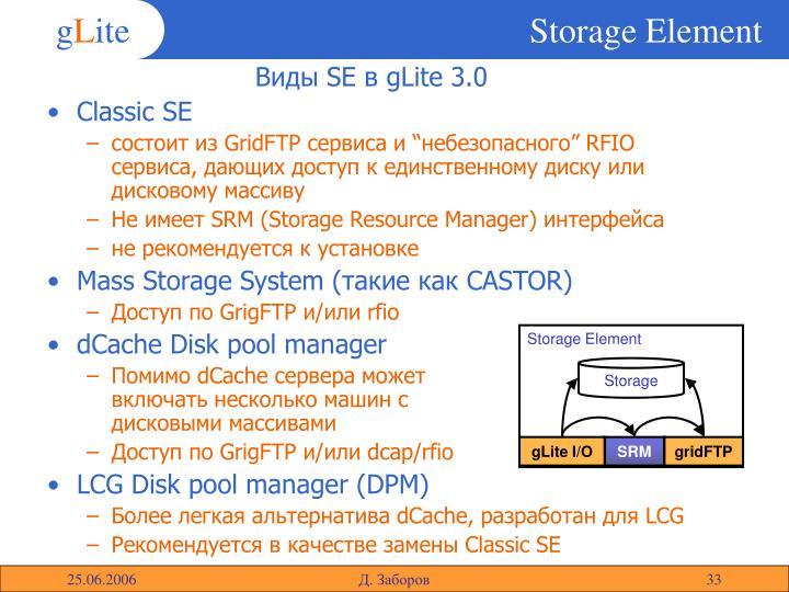 Storage Element