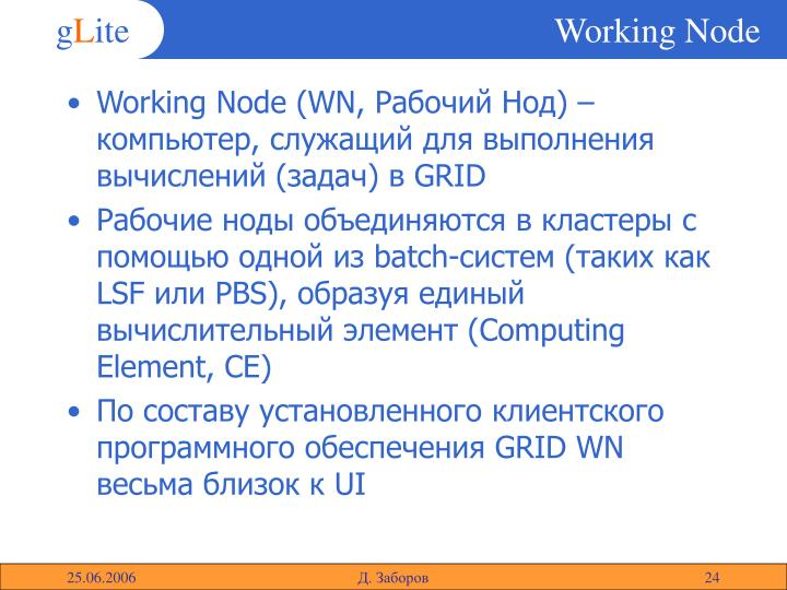 Working Node