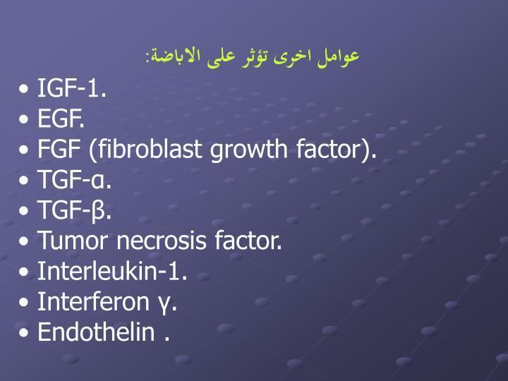 عوامل