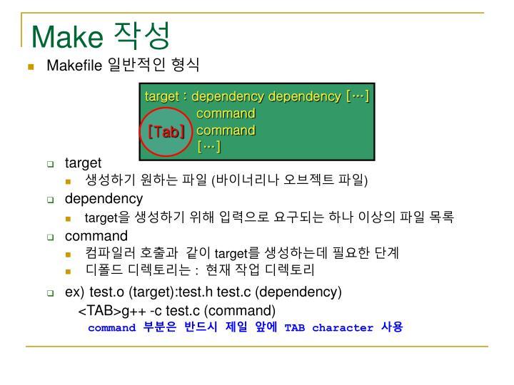 target : dependency dependency […]