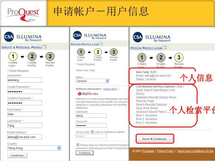 申请帐户-用户信息