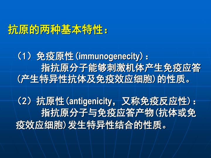 抗原的两种基本特性: