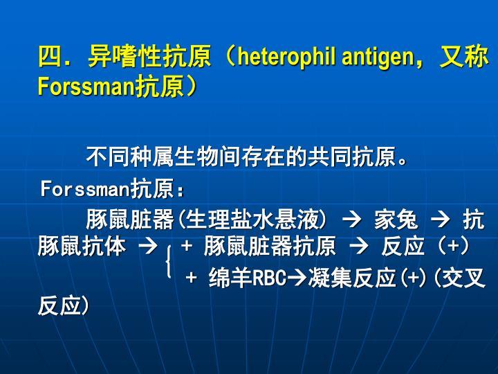 四.异嗜性抗原(