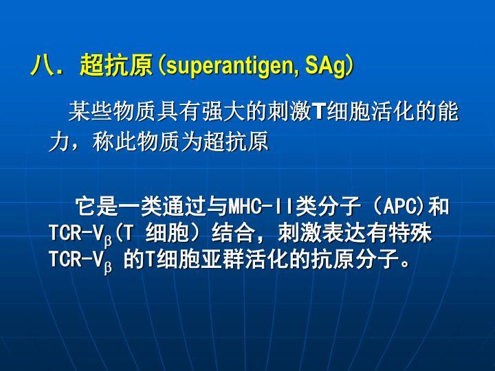 八.超抗原