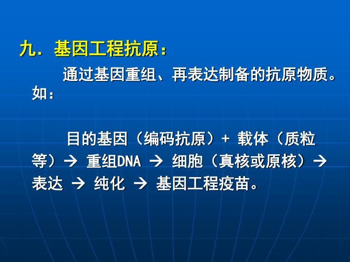 九.基因工程抗原: