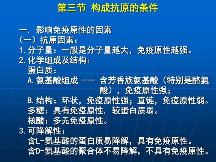 第三节 构成抗原的条件