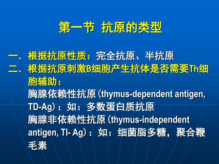 第一节 抗原的类型