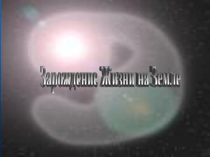 Зарождение Жизни на Земле