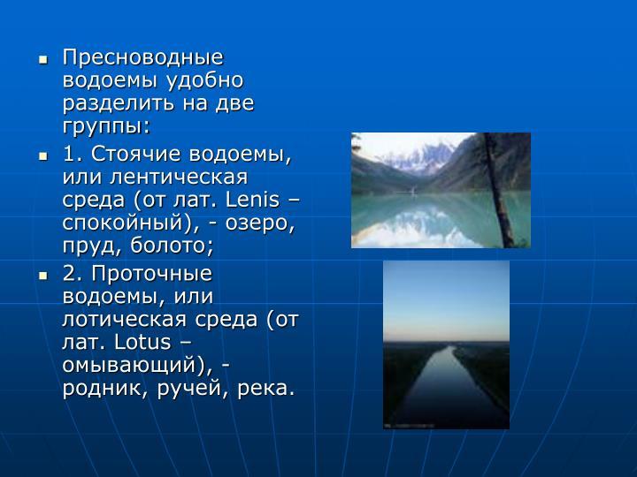 Пресноводные водоемы удобно разделить на две группы: