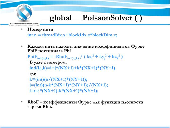 __global__ PoissonSolver ( )