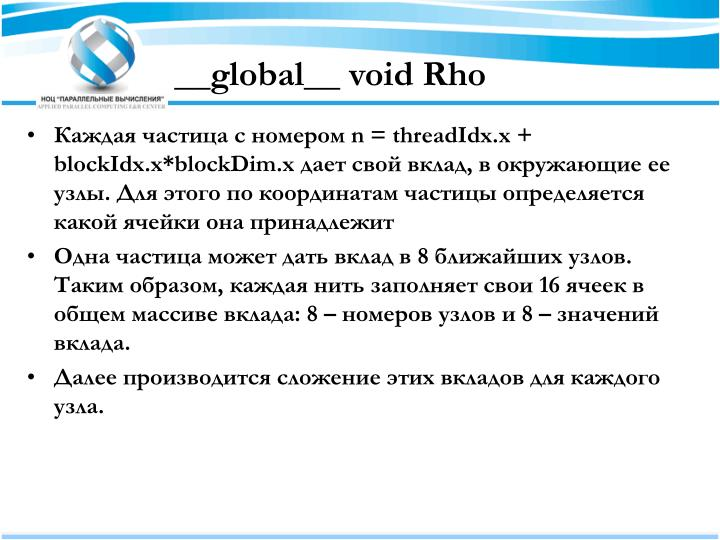 __global__ void Rho