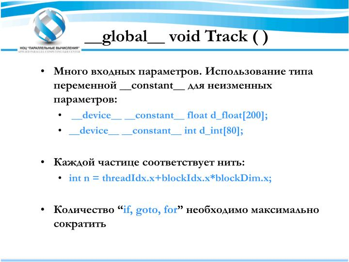__global__ void Track ( )