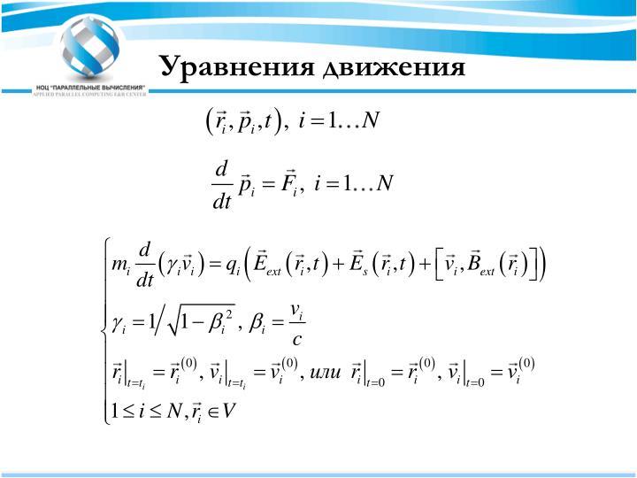 Уравнения движения