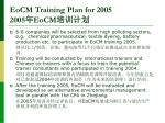 eocm training plan for 2005 2005 eocm