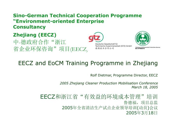 "Sino-German Technical Cooperation Programme ""Environment-oriented Enterprise"