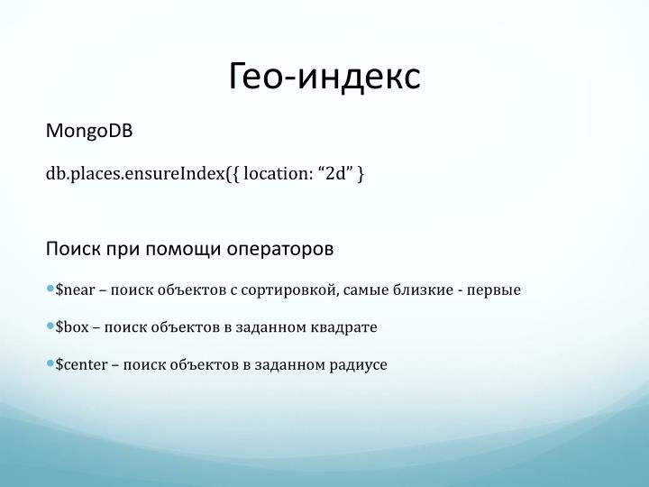 Гео-индекс