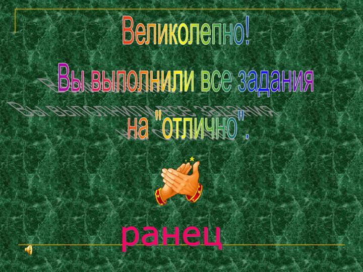 загадка из 4 букв