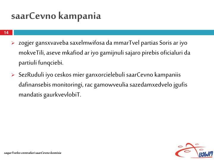 saarCevno kampania