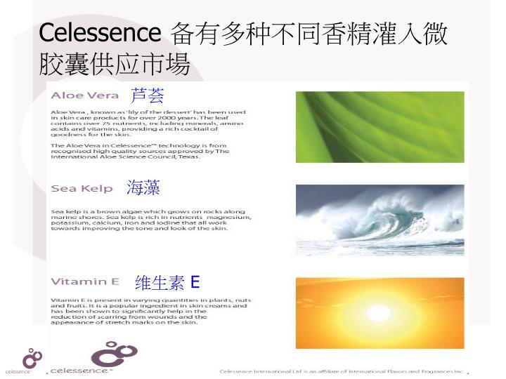 Celessence