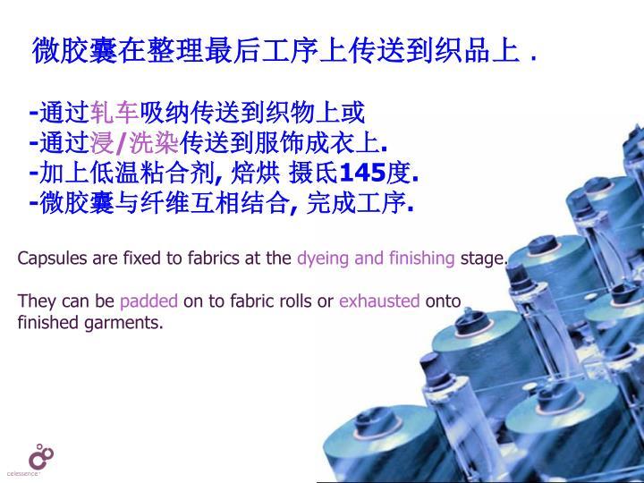 微胶囊在整理最后工序上传送到织品上