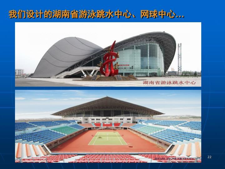 我们设计的湖南省游泳跳水中心、网球中心