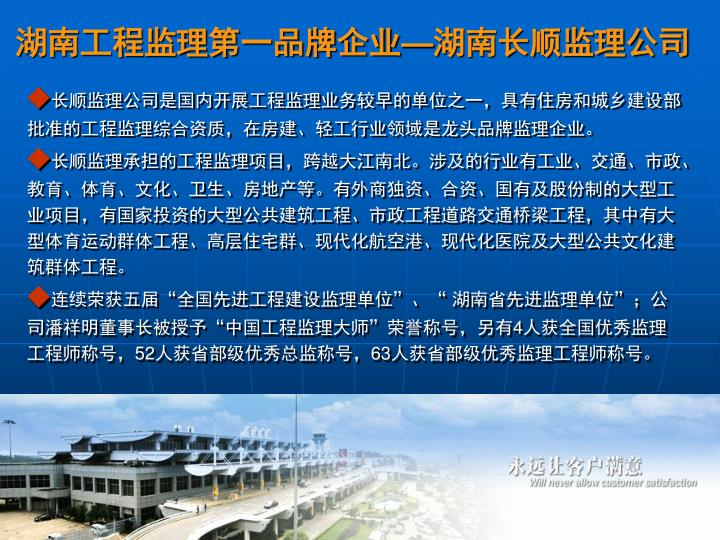 湖南工程监理第一品牌企业