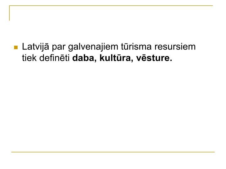 Latvijā par galvenajiem tūrisma resursiem tiek definēti
