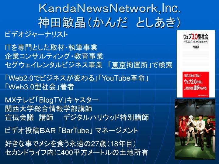 KandaNewsNetwork