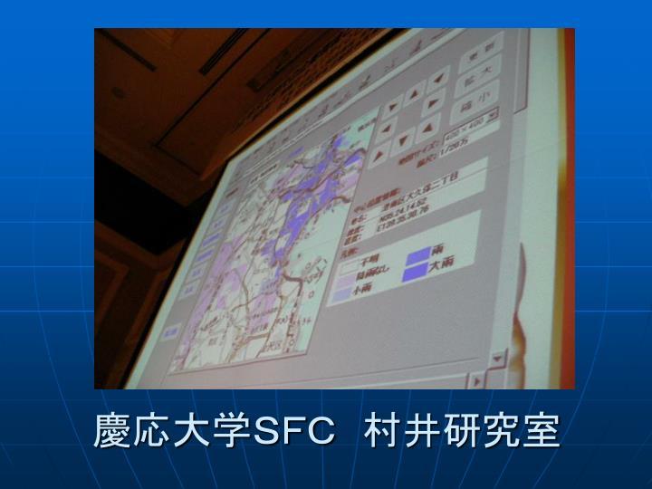 慶応大学SFC 村井研究室