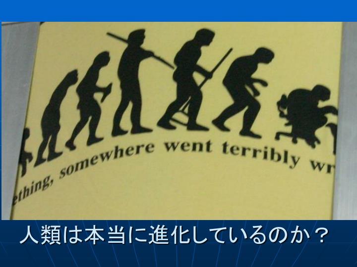 人類は本当に進化しているのか?