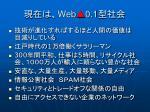 web 0 1