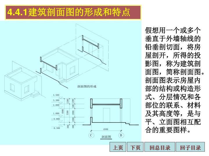 假想用一个或多个垂直于外墙轴线的铅垂剖切面,将房屋剖开,所得的投影图,称为建筑剖面图,简称剖面图。剖面图表示房屋内部的结构或构造形式、分层情况和各部位的联系、材料及其高度等,是与平、立面图相互配合的重要图样。