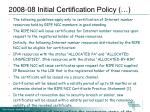 2008 08 initial certification policy1