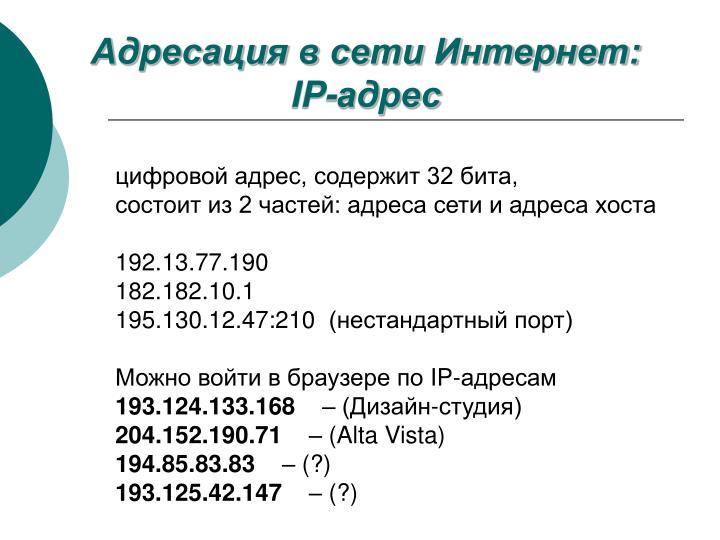 Адресация в сети Интернет: