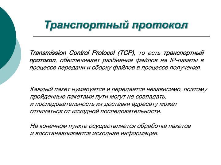 Транспортный протокол