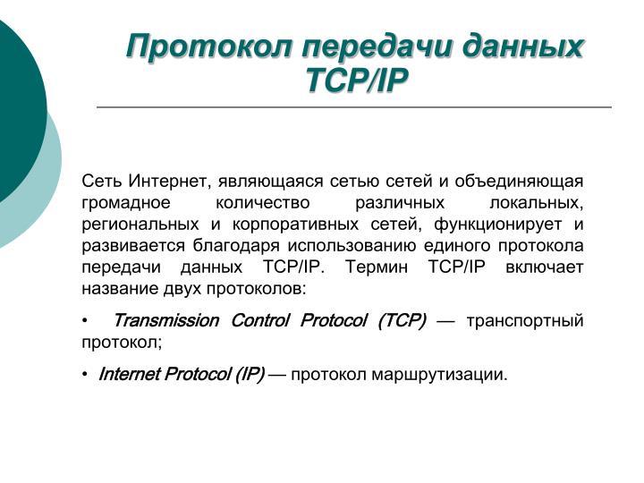 Протокол передачи данных TCP/IP