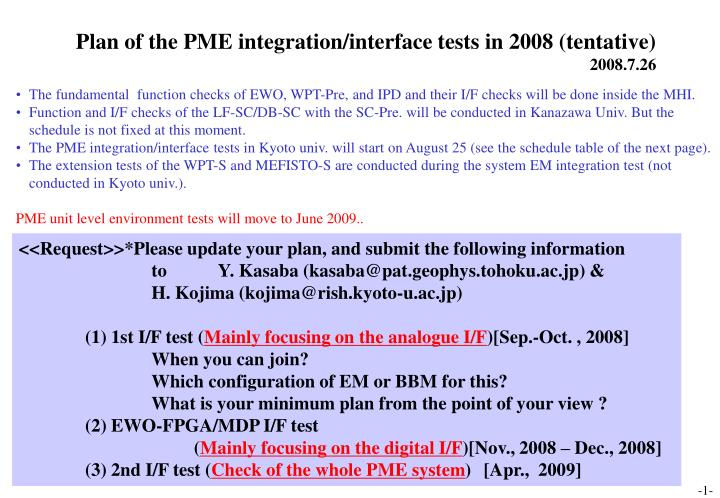 Plan of the PME integration/interface tests in 2008 (tentative)