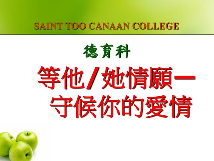 SAINT TOO CANAAN COLLEGE
