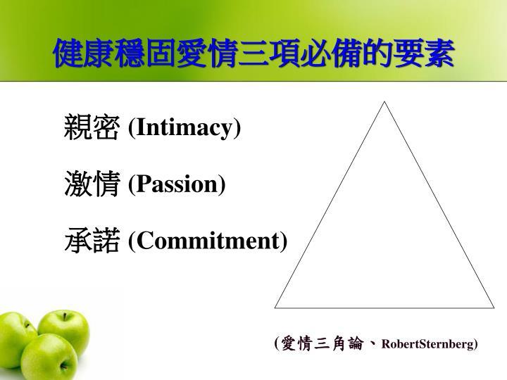 健康穩固愛情三項必備的要素