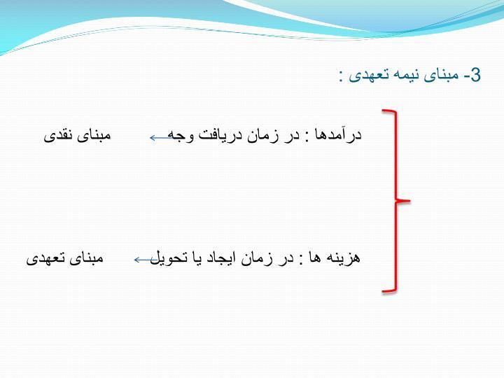 3- مبنای نیمه تعهدی :
