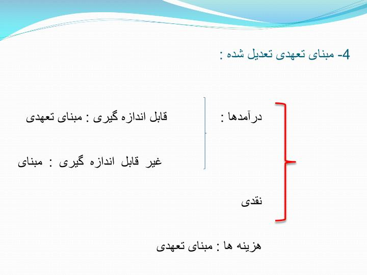 4- مبنای تعهدی تعدیل شده :