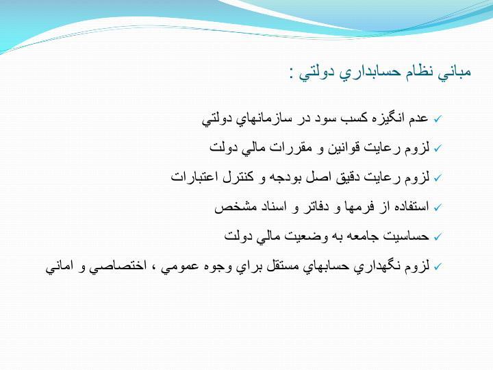 مباني نظام حسابداري دولتي :