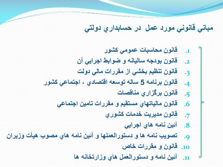 مباني قانوني مورد عمل  در حسابداري دولتي